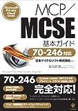 Microsoft Private Cloud認定資格 MCP/MCSE基本ガイド 70-246対応
