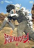 流星人間ゾーン vol.5<東宝DVD名作セレクション>[DVD]