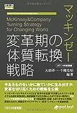 マッキンゼー 変革期の体質転換戦略 2014年新装版 (大前研一books>Kenichi Ohmae business strategist series(NextPublishing))