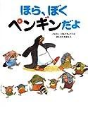 ほら、ぼくペンギンだよ