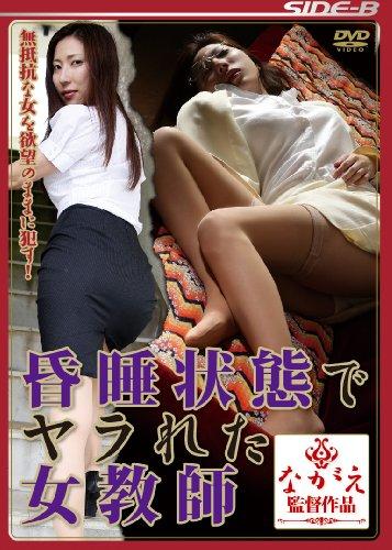 昏睡状態でヤラれた女教師 [DVD]
