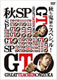 GTO  [DVD]