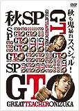 瀧本美織 DVD 「GTO 秋も鬼暴れスペシャル」