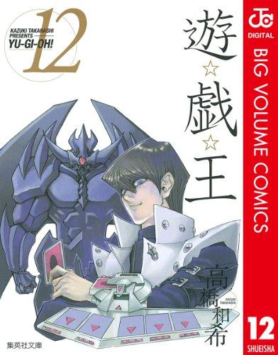 遊☆戯☆王 モノクロ版 12 (ジャンプコミックスDIGITAL)