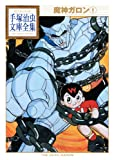 魔神ガロン(1) (手塚治虫文庫全集)