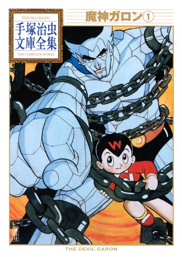 魔神ガロン(1) (手塚治虫文庫全集 BT 56)