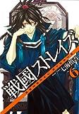 戦國ストレイズ 6 (ガンガンコミックスJOKER)
