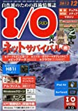 I/O (アイオー) 2013年 12月号 [雑誌]