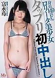 身長149cmFcupロ○ータ美少女 タップリ初中出し 富永苺 エムズビデオグループ [DVD]