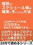 理想のスケジュール帳を確実に手に入れる方法。100円グッズで作成、三日坊主のあなたでも継続できる。20分で読めるシリーズ