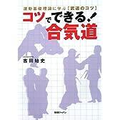 コツでできる!合気道―運動基礎理論に学ぶ、武道のコツ