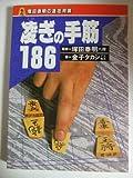 凌ぎの手筋186 (塚田泰明の速攻将棋) [単行本] / 金子 タカシ (著); 高橋書店 (刊)