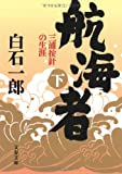 航海者―三浦按針の生涯〈下〉 (文春文庫)