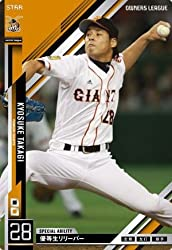 オーナーズリーグ 2013/OL14 004/読売ジャイアンツ/高木京介/ST