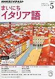 NHK ラジオ まいにちイタリア語 2014年 05月号 [雑誌]