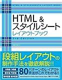 HTML&スタイルシート レイアウトブック 3rd Edition
