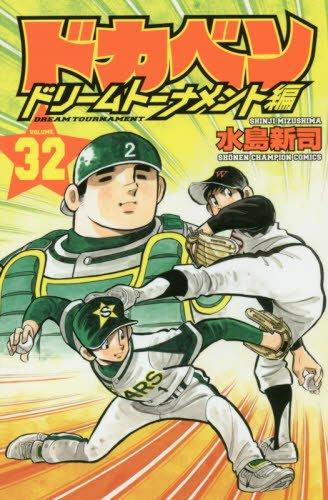 「ドカベン」6月28日発売の週刊少年チャンピオンで46年の歴史に幕