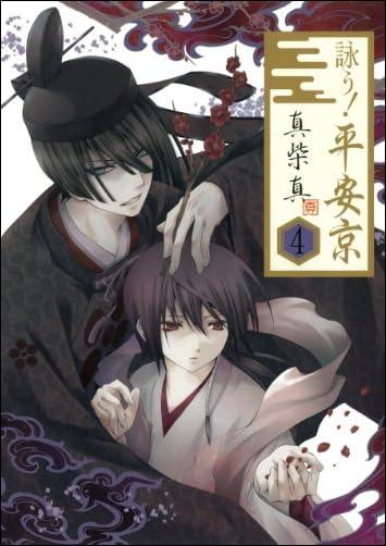 詠う! 平安京 (4) (Gファンタジーコミックス)