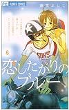 恋したがりのブルー 6 (フラワーコミックス)