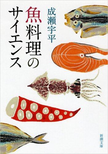 魚料理のサイエンス