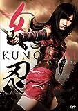 Image de 女忍 KUNOICHI<通常版> [DVD]