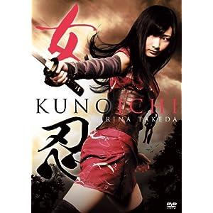 女忍 KUNOICHI<通常版> [DVD]