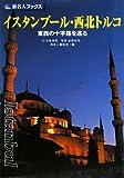 イスタンブール・西北トルコ―東西の十字路を巡る (旅名人ブックス)