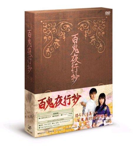 百鬼夜行抄 DVD-BOX