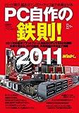 PC自作の鉄則!2011