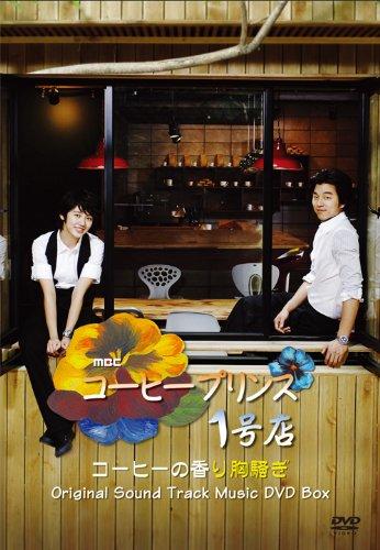 コーヒープリンス1号店 Orijinal Sound Track Music DVD(メイキングDVD付)