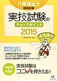 介護福祉士国家試験 実技試験のチェックポイント〈2015〉