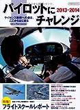 パイロットにチャレンジ2013-2014 (イカロス・ムック) [ムック] / イカロス出版 (刊)