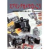 スプリングカメラでいこう―全69機種の紹介と使い方