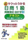 サクッとうかる日商1級商業簿記・会計学テキスト 3 合併・…