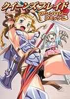 クイーンズブレイドアンソロジーコミック vol.3 (ホビージャパンコミックス)