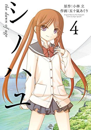 シノハユ(4) (ビッグガンガンコミックススーパー)