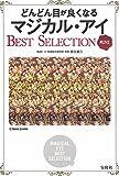 どんどん目が良くなるマジカル・アイ BEST SELECTION MINI (宝島SUGOI文庫) -