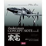 造形村コンセプトノートSWS (No.I 震電)
