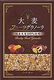 【国産大麦100%】 大麦グラノーラ 180g×12個セット