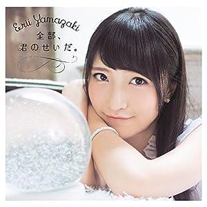 【Amazon.co.jp限定】全部、君のせいだ。【初回限定盤CD+DVD】(カードカレンダー付)