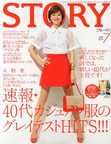 STORY (ストーリィ) 2013年 07月号 [雑誌]