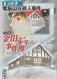 小説 金田一少年の事件簿(3) (講談社漫画文庫)