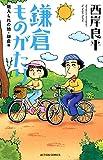 新書判)鎌倉ものがたり 魅入られの地・鎌倉編 (アクションコミックス)