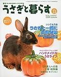 うさぎと暮らす 2009年 10月号 [雑誌]