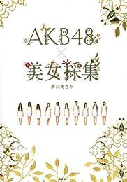 AKB48×美女採集