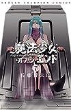 魔法少女・オブ・ジ・エンド 7 少年チャンピオン・コミックス