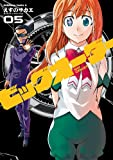 ビッグオーダー(5)<ビッグオーダー> (角川コミックス・エース)
