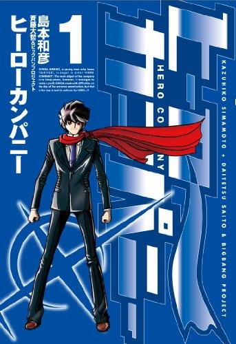 ヒーローカンパニー (1) (ヒーローズコミックス)