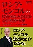 ロシア・モンゴルの投資・M&A・会社法・会計税務・労務(発行:TCG出版) ((海外直接投資の実務シリーズ))