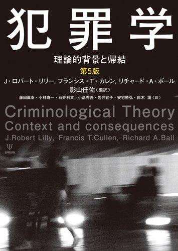 犯罪学―理論的背景と帰結